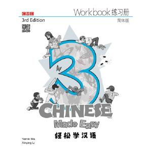 Chinese Made Easy 3 Workbook Simplified Character. Authors Ma Yamin & Li Xinying