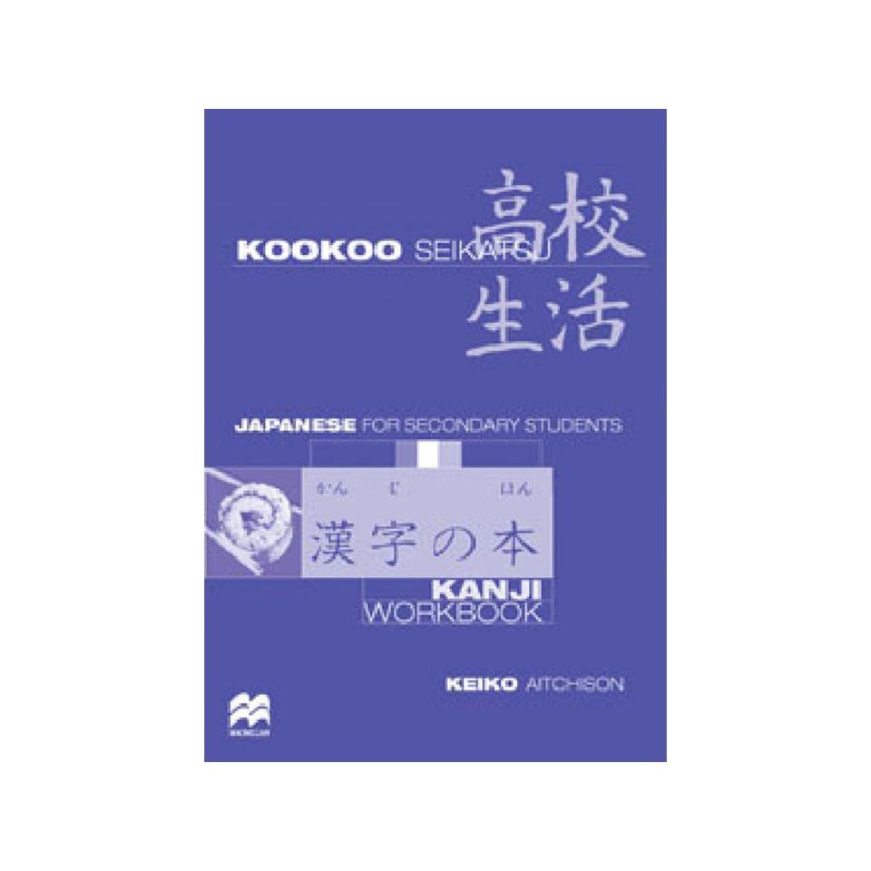 Kookoo Seikatsu Kanji Workbook 2nd Ed POD MEA Secondary Author Keiko Aitchison
