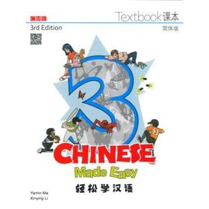 Chinese Made Easy Vol. 3 - Textbook Yamin Ma 3rd Ed
