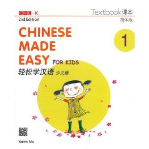 Chinese Made Easy For Kids 1 Textbook 2nd Edition/ Simplified Character. Author Ma Yamin