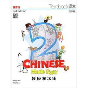 Chinese Made Easy Vol. 2 - Textbook Yamin Ma 3rd Ed